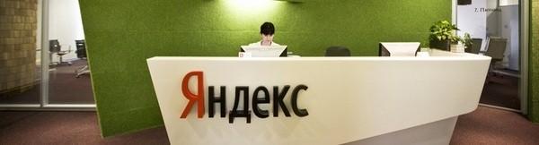 Яндекс (NASDAQ: YNDX) закрыл книгу заявок в рамках SPO