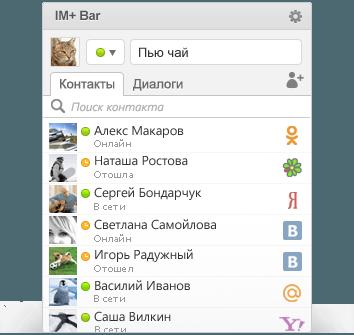 Internet Messenger + Stockinfocus.ru Bar