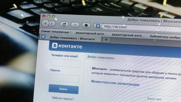Mail.ru Group довела свой пакет в соцсети ВКонтакте до контрольного