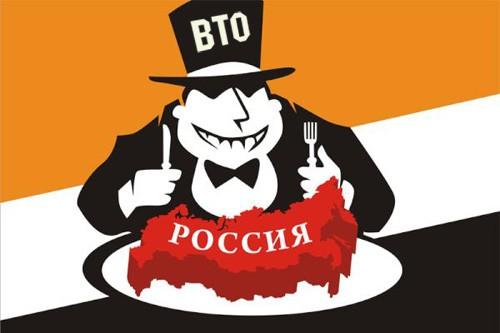 Всемирная торговая организация ловушка для России?