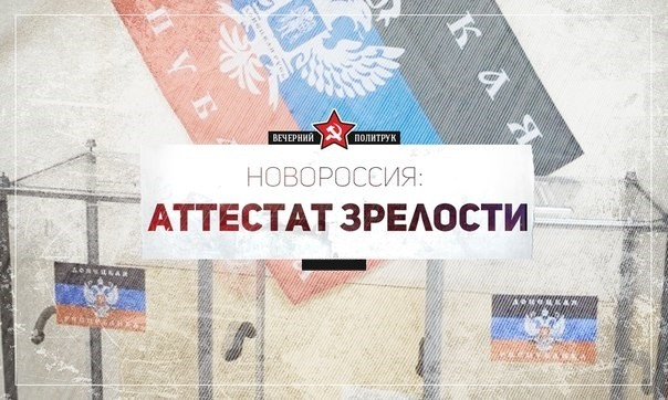 Аттестат зрелости для Новороссии