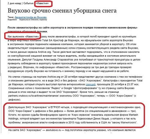 Гибель президента «Total», черный пиар от «авторитетных» бизнесменов и кто приватизировал «Внуково»