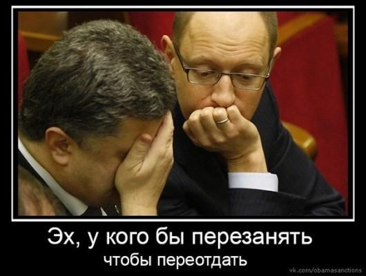 Украинцы проголосовали за долларовую иглу США