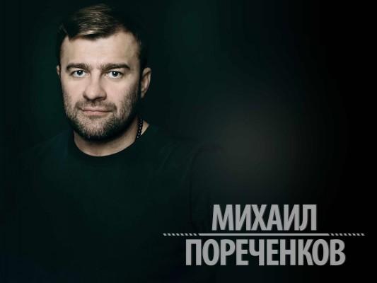 Михаил Пореченков уверен, что на Украине идет настоящий геноцид русского народа
