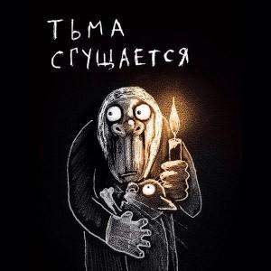 На Украине настали тёмные времена
