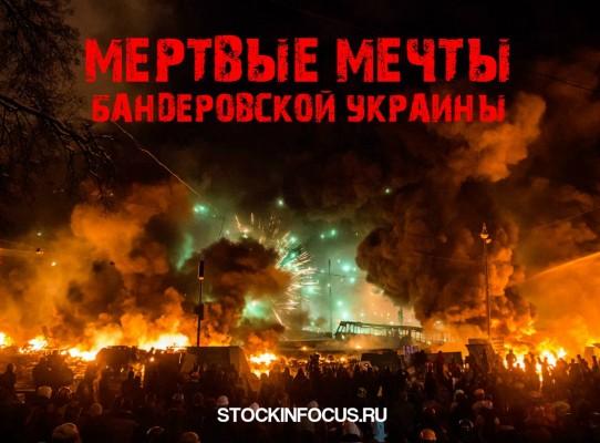 Мёртвые мечты бандеровской Украины