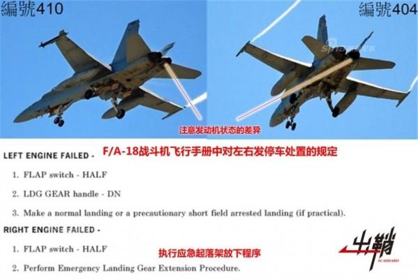 Фотография садящихся на Тайнане американскких истребителей F/А-18C. По мнению авторов китайского блога, фото свидетельствует о проблемах в правом двигателе самолета с бортовым номером 404. 01.04.2015