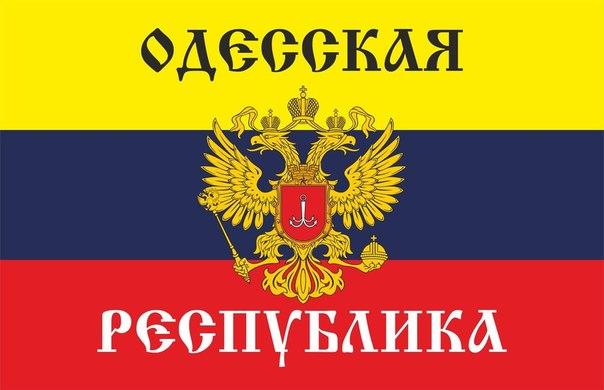 Одесская Народная Республика выходит из состава Украины