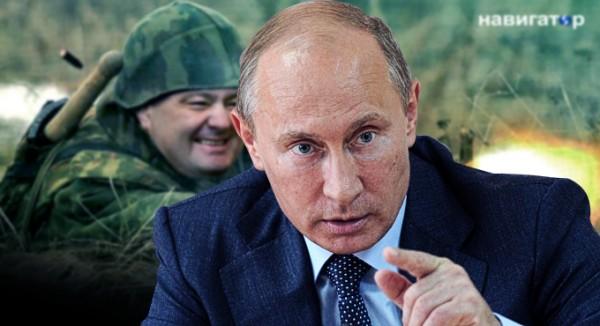 Украинская вилка для России: Киев ищет новые способы спровоцировать Путина