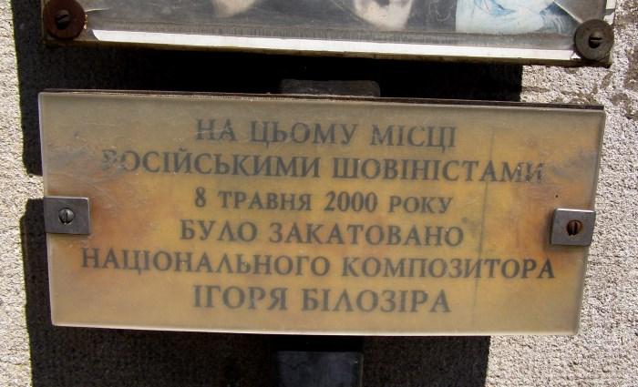 Десять дней во Львове или ожившие тени прошлого