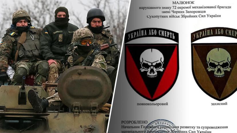 По стопам Третьего рейха: ВС Украины получили новую символику