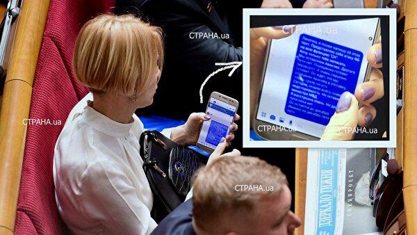"""Фото переписки депутата от партии """"Слуга народа"""" Лизы Богуцкой"""