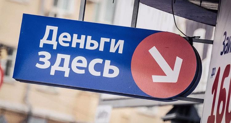 Качество обслуживания в российских микрофинансовых организациях (МФО)
