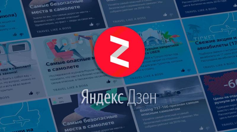 Для каких сфер бизнеса подойдет продвижение в Яндекс Дзене