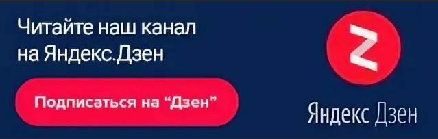 Подписывайтесь на канал Stockinfocus.ru в яндекс Дзен