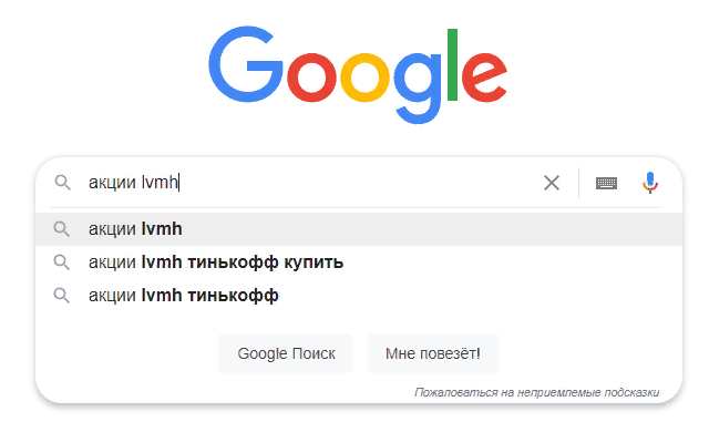 Не отстают от мировых трендов и российские инвесторы, которые хотят приобрести ценные бумаги LVMH. Google подтвердит.