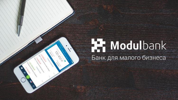 Модульбанк: Эквайринг для вашего бизнеса