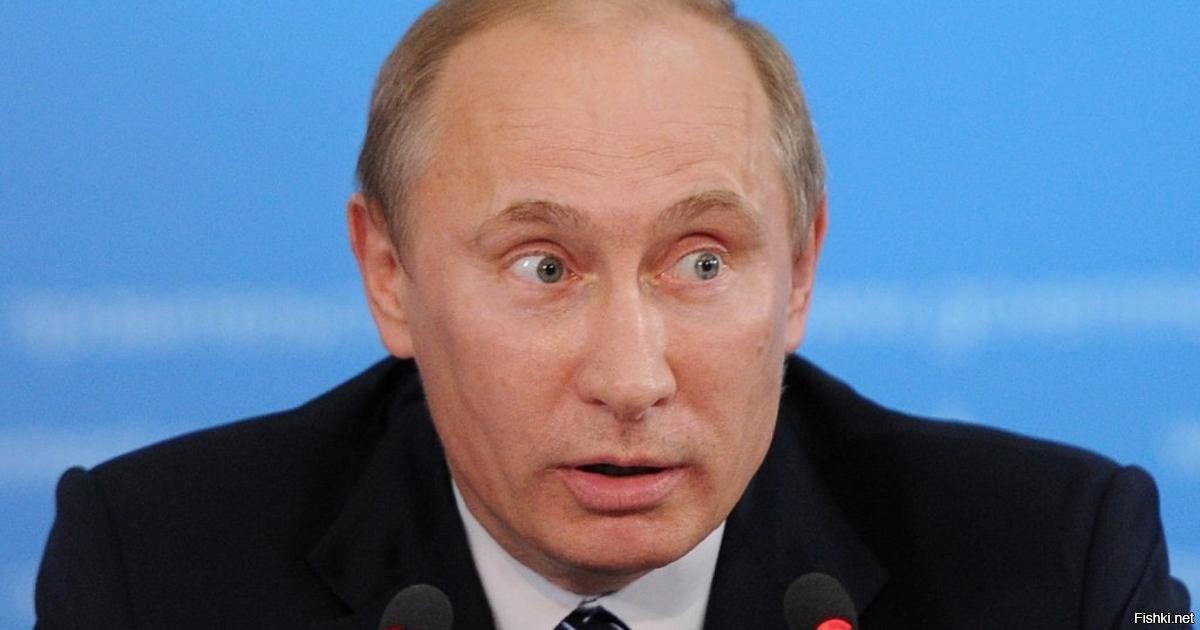 Владимир Путин удивлен