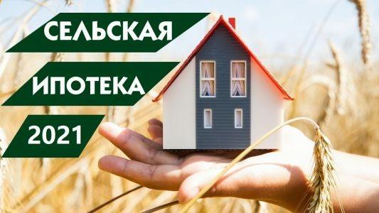 Сельская ипотека. Плюсы и минусы