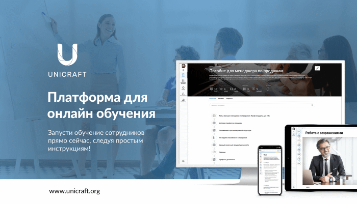 Юникрафт и его платформа для онлайн обучения.