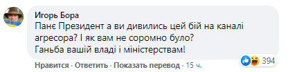 """Украинцы """"наваляли"""" Зеленскому в Facebook под поздравлением Усика"""