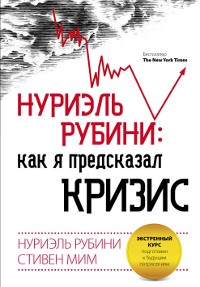 """Нуриэль Рубини: """"Как я предсказал кризис. Экстренный курс подготовки к будущим потрясениям"""