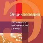 Роберт Колби. Энциклопедия технических индикаторов рынка
