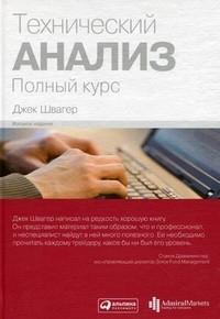 Джек Швагер. Технический анализ. Полный курс