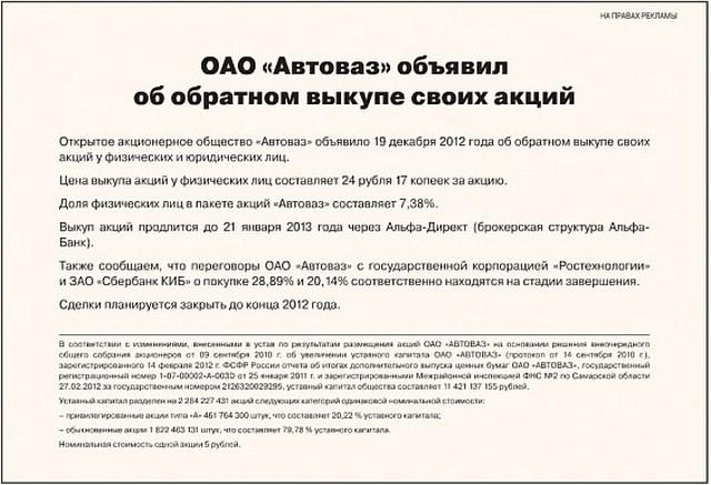 Афера года - выкуп акций АвтоВАЗа