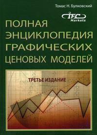 Т. Н. Булковский. Полная энциклопедия графических ценовых моделей