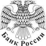 Банк России готовит список системно значимых банков