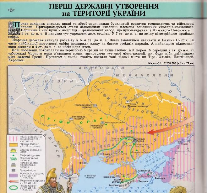 История Украины, иллюстрированный Атлас.