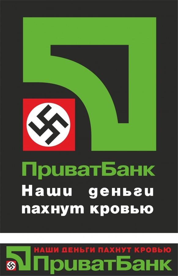 Боевики Коломойского расстреляли украинских содат
