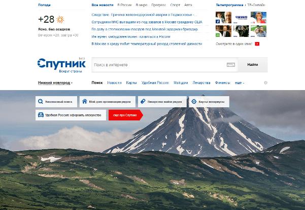 """Ростелеком (MOEX:RTKM) запустил интернет-поисковик """"Спутник"""""""