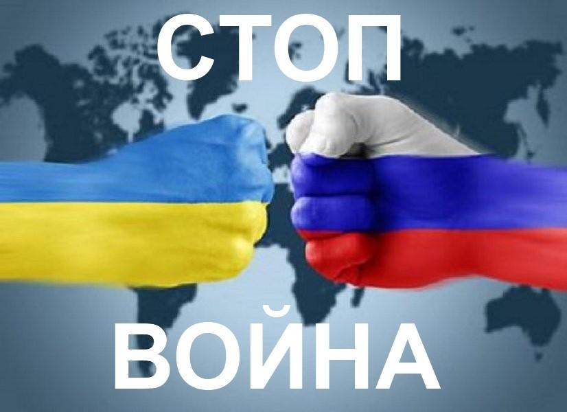 Граждане Украины и России обращаются ко всем гражданам мира