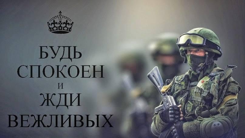 Русская армия всегда появляется, чтобы ликвидировать нацистов
