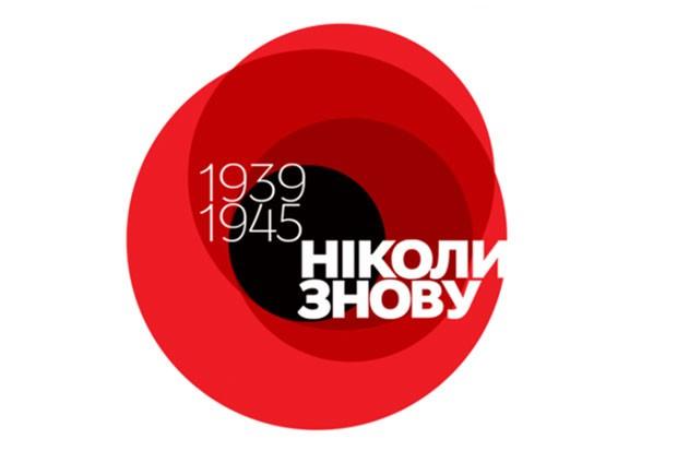 Майдауны лоханулись с символом памяти жертв Второй мировой войны