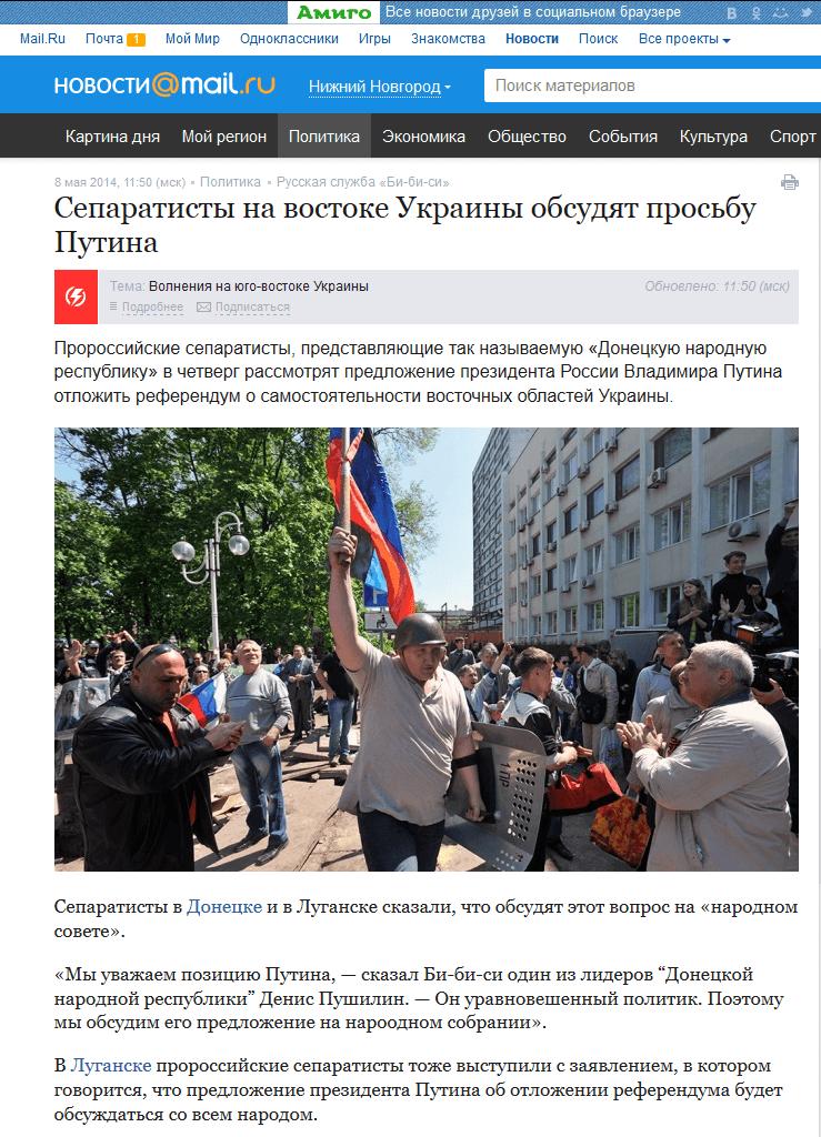 В редакции новостей Mail.Ru звелась бандеровская вошь
