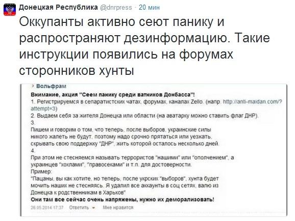 Как укропы сеют панику и распространяют дезинформацию