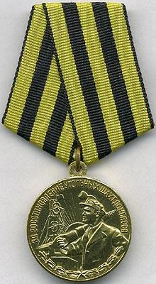Медаль «За восстановление угольных шахт Донбасса»