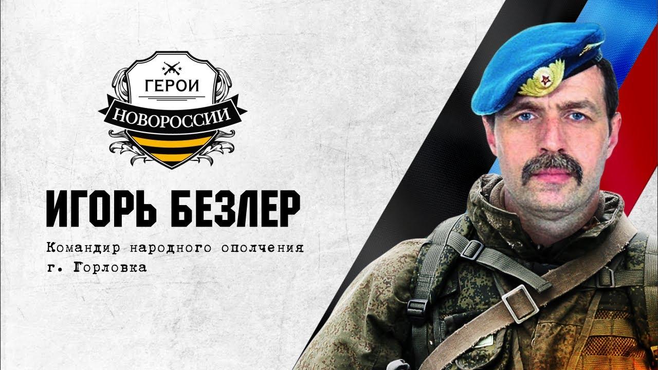 Игорь Безлер рассказал об ополченцах из России и состоянии армии Украины