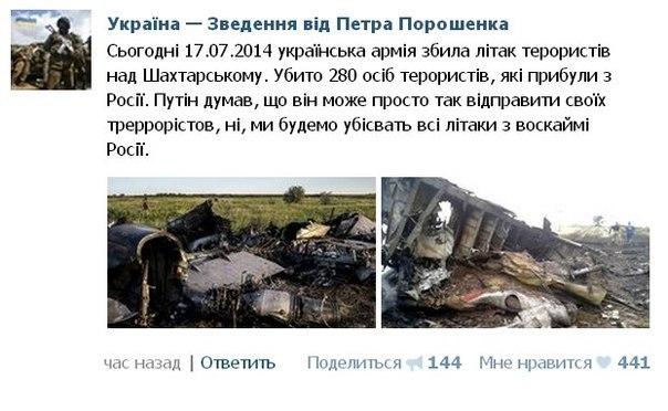 Предводитель киевской хунты лжет и не краснеет