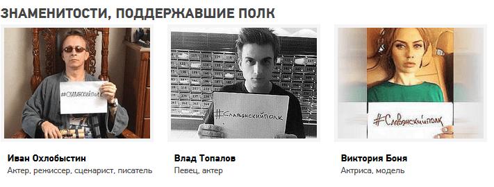«Славянский полк»
