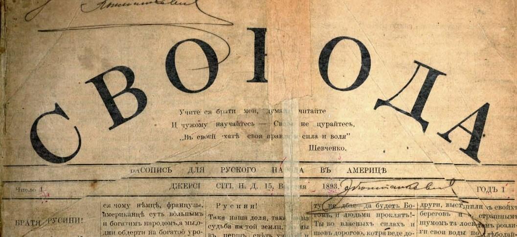 газета-свобода