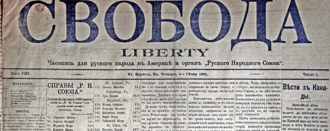 """А вот уже номер 20-го века, за 4 января 1900 года. """"Для руского народа"""", """"Руского Народного Союза"""". Они себя так и называют."""
