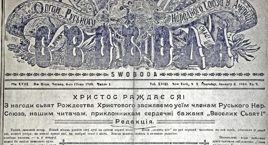 """Смотрим номер за январь 1910 года. Тут они написано """"Орган Руського Народного Союза в Америци"""". Ну ОК. """"Руський"""", """"Руский"""", но в любом случае не украинский."""