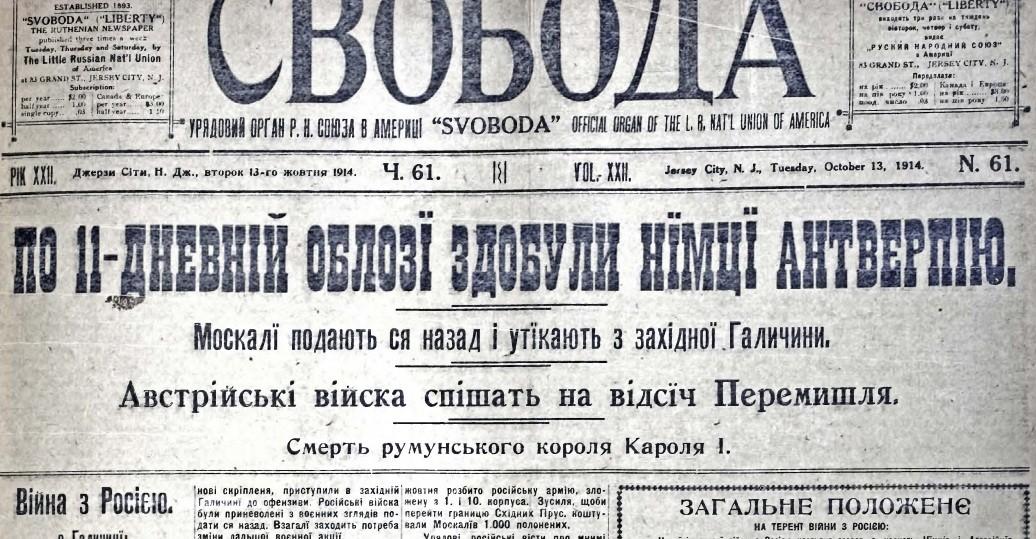 """А вот он, последний выпуск, где упоминается русский народ. За 13-е октября 1914 года. Правда, упоминается скромно: """"Р.Н."""". Но в правом верхнем углу можно прочитать """"Русский Народный союз""""."""