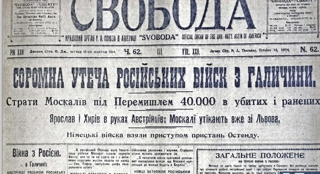 """А в следующем номере, за 15-е октября 1914 года, аббревиатура """"Р.Н"""" уже заменилась на """"У.Н."""". И рядом по-английски написано уже не """"R"""", а """"UKR"""". И в правом верхнем углу уже написано """"Украинский народный союз"""":"""