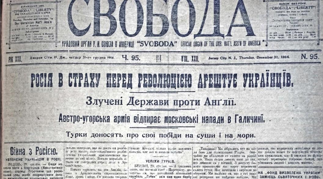 """Уже после этого нигде не упоминается """"руский"""" или """"руський народ"""". Вот еще один номер, последний в 1914 году, в этом и всех последующих номерах пишут про украинцев"""
