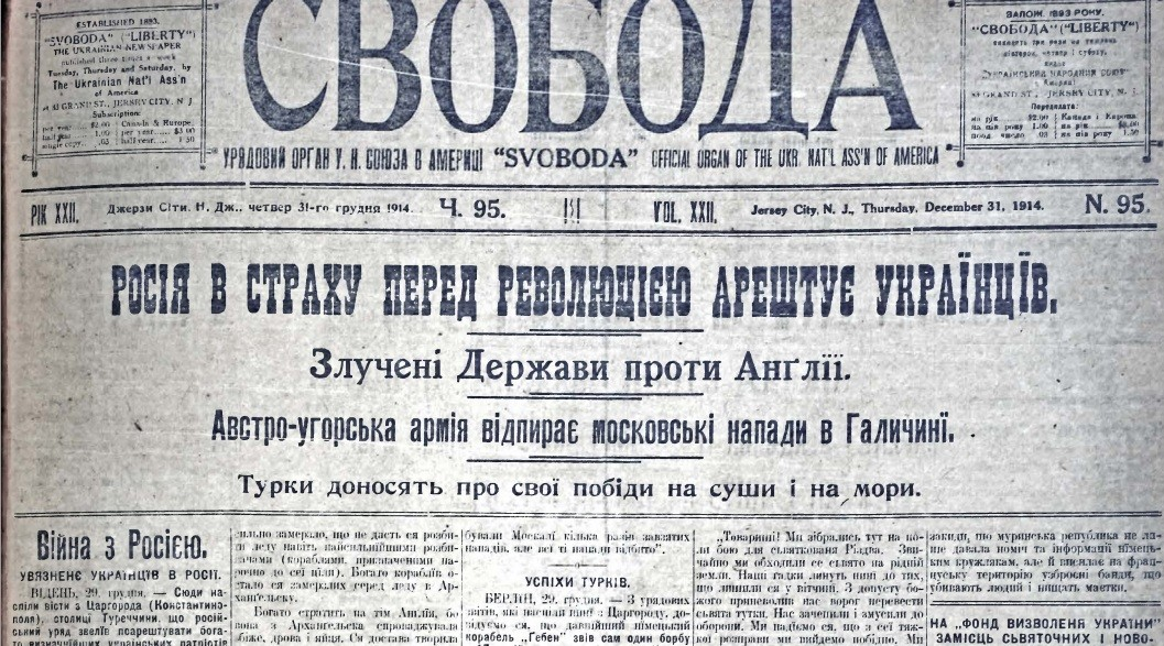 Сколько лет назад появились украинцы?
